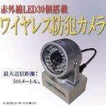 赤外線LED搭載 ワイヤレス 防犯カメラ (CM812)