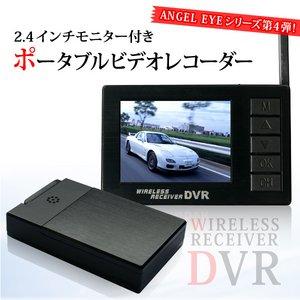 ANGEL EYEシリーズ 2.4インチモニター付きポータブルビデオレコーダー (DV01) - 拡大画像