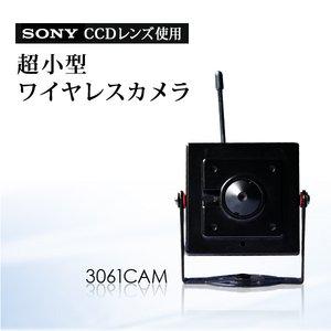 SONY CCDレンズ搭載!マイク内蔵・超小型ワイヤレスカメラ 3061cam - 拡大画像