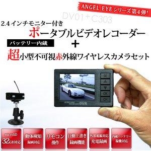 赤外線搭載ワイヤレス最小級カメラ&液晶付きワイヤレス受信機セット(DV01-C303) - 拡大画像