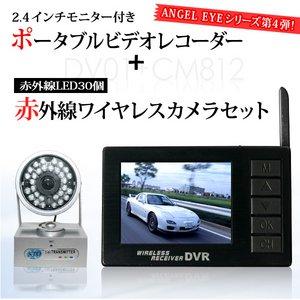 【防犯用】赤外線LED30個搭載ワイヤレスカメラ&液晶付きワイヤレス受信機セット(DV01-CM812) - 拡大画像