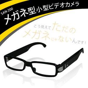 写真も録画も出来る! メガネ型 ビデオカメラ (san-200) - 拡大画像