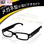 【microSDカード8GBセット】 写真も録画も出来る! メガネ型 ビデオカメラ (san-200)