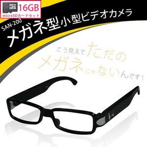 【microSDカード16GBセット】 写真も録画も出来る! メガネ型 ビデオカメラ (san-200) - 拡大画像