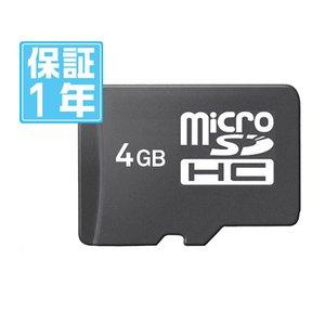 小型カメラを買うならコレも!!【 microSDHC 】 マイクロSDカード 4GB - 拡大画像