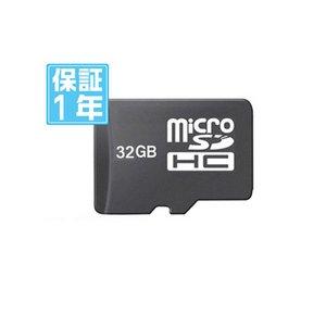 小型カメラを買うならコレも!!【 microSDHC 】 マイクロSDカード 32GB - 拡大画像