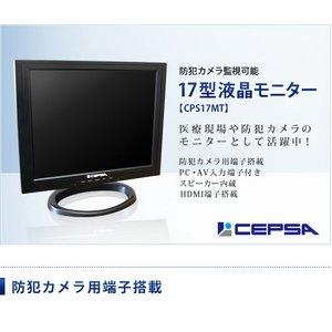 【液晶モニター 】 CEPSA 17インチ 液晶モニター / 防犯カメラモニター - 拡大画像