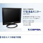 【液晶モニター 】 CEPSA 17インチ 液晶モニター / 防犯カメラモニター