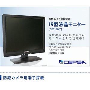 【モニター】 CEPSA 19インチ 液晶モニター / 防犯カメラモニター - 拡大画像