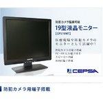 【モニター】 CEPSA 19インチ 液晶モニター / 防犯カメラモニター
