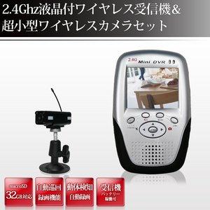 ワイヤレス受信モニターKS638M & バッテリー稼働超小型ワイヤレスカメラセット (KS638M-C303) - 拡大画像