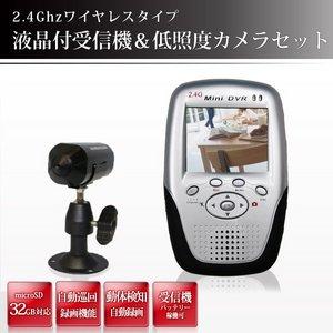 ワイヤレス受信モニターKS638M & バッテリー稼働低照度ワイヤレスカメラセット (KS638M-C600) - 拡大画像