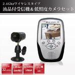 ワイヤレス受信モニターKS638M & バッテリー稼働低照度ワイヤレスカメラセット (KS638M-C600)