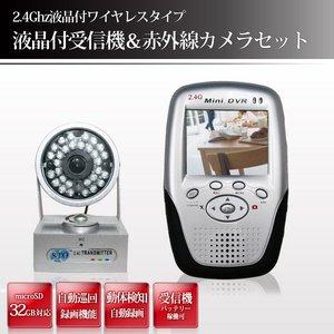 ワイヤレス受信モニターKS638M & 赤外線ワイヤレスカメラセット (KS638M-CM812)