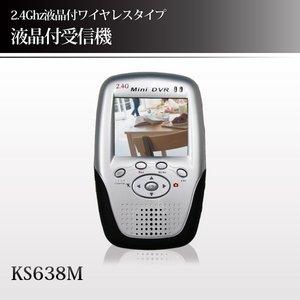 2.4GHz ワイヤレス受信機 / 2.5インチモニター搭載 (KS638M) - 拡大画像