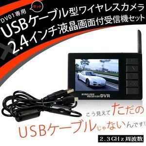 【防犯用】 【ポケットセキュリティーシリーズ】 USBケーブル型ワイヤレスカメラ&液晶付きワイヤレス受信機セット 【小型カメラ】 (DV01-UC200) - 拡大画像
