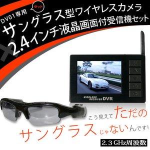 サングラス型カモフラージュカメラ&液晶付きワイヤレス受信機セット(DV01-SAN14) - 拡大画像