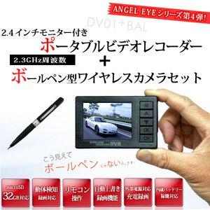 ボールペン型カモフラージュカメラ&液晶付きワイヤレス受信機セット(DV01-BAL14) - 拡大画像