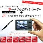 ボールペン型カモフラージュカメラ&液晶付きワイヤレス受信機セット(DV01-BAL14)