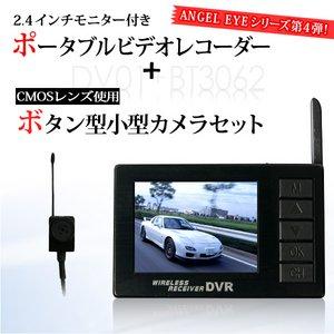 ボタン型カモフラージュカメラ&液晶付きワイヤレス受信機セット(DV01-BT3062) - 拡大画像