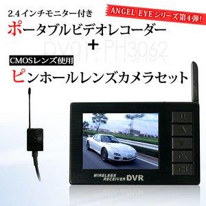 小型ピンホールカメラ&液晶付きワイヤレス受信機セット(DV01-PH3062) - 拡大画像