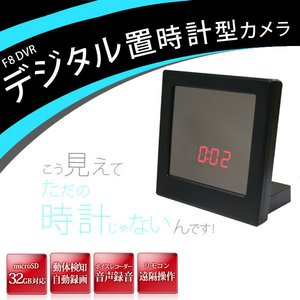 デジタル置時計型ビデオカメラ ブラック (F8DVR-BK) - 拡大画像