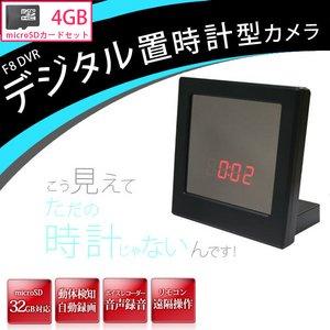 【microSDカード4GBセット】 デジタル置時計型ビデオカメラ ブラック (F8DVR-BK-4GB) - 拡大画像