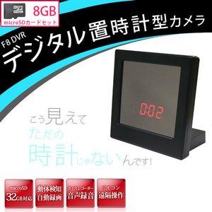【microSDカード8GBセット】 デジタル置時計型ビデオカメラ ブラック (F8DVR-BK-8GB) - 拡大画像