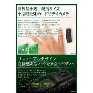 【最小級小型カメラ】 【microSDカード16GBセット】 高画質 最小級 SDカードビデオカメラ  【Finger-Camera】 DV-MD80-16GB