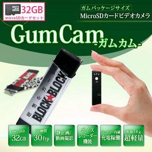 【防犯用】 【ポケットセキュリティーシリーズ】 【最小級 小型カメラ】 【microSDカード32GBセット】 HD画質 ガム型(ガムパッケージサイズ)  クリップ付き ボイスレコーダー 小型ビデオカメラ 【GumCam -ガムカム- 】 - 拡大画像