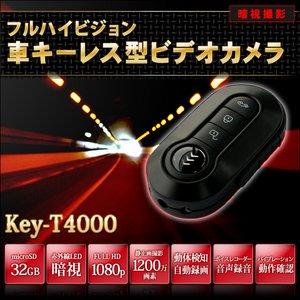 【送料無料】【防犯用】車キーレス型 メタリックボディ小型ビデオカメラ 【小型カメラ】 (Key-T4000)