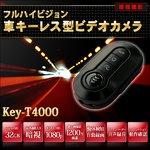車キーレス型 メタリックボディ小型ビデオカメラ (Key-T4000)