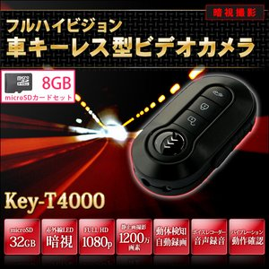 【防犯用】 【ポケットセキュリティーシリーズ】 【microSDカード8GBセット】 車キーレス型 メタリックボディ小型ビデオカメラ 【小型カメラ】 (Key-T4000-8GB) - 拡大画像