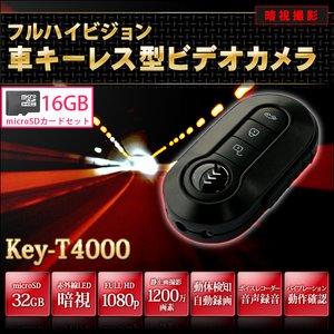 【microSDカード16GBセット】 車キーレス型 小型ビデオカメラ (Key-T4000-16GB) - 拡大画像