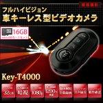 【microSDカード16GBセット】 車キーレス型 メタリックボディ小型ビデオカメラ (Key-T4000-16GB)