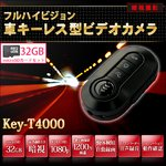 【microSDカード32GBセット】 車キーレス型 小型ビデオカメラ (Key-T4000-32GB)