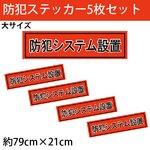 【セキュリティーステッカー(防犯ステッカー)】「防犯システム設置」大サイズステッカー5枚セット