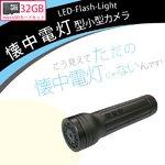 【microSDカード32GBセット】赤外線ランプ懐中電灯型ビデオカメラ