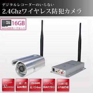 【ワイヤレス 防犯カメラ】 【microSDカード16GBセット】防滴仕様/赤外線搭載 2.4GHz ワイヤレス小型防犯カメラ&受信機セット 24-WLS-REC-16GB - 拡大画像