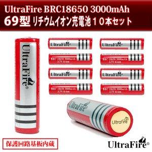 UltraFire BRC18650 3000mAh 69型 【リチウムイオン充電池-10本】 - 拡大画像