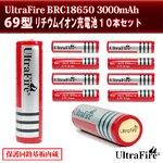 UltraFire BRC18650 3000mAh 69型 【リチウムイオン充電池-10本】