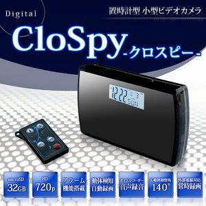 充電しながら録画可能!薄型シンプルデザイン デジタル置時計型ビデオカメラ 【Clospy -クロスピー-】【USBアダプター付き】【Clock-V16】  - 拡大画像