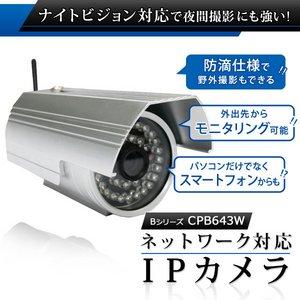 【防犯カメラ】 【耐水】屋外・屋内兼用 ネットワークカメラ(IPカメラ) Bシリーズ IP-CPB643WS - 拡大画像