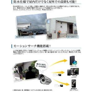 【防犯カメラ】 【耐水】屋外・屋内兼用 ネットワークカメラ(IPカメラ) Bシリーズ IP-CPB643WS