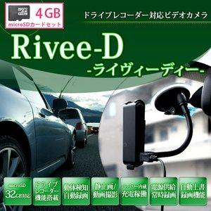 【microSD4GBセット】充電しながら録画可能 / モーションサーチ機能搭載 ドライブレコーダー機能搭載 小型ビデオカメラ (小型カメラ) 【Rivee-D -ライヴィーディー-(DV-MD91)】  - 拡大画像