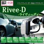 【microSD4GBセット】充電しながら録画可能 / モーションサーチ機能搭載 ドライブレコーダー機能搭載 小型ビデオカメラ (小型カメラ) 【Rivee-D -ライヴィーディー-(DV-MD91)】