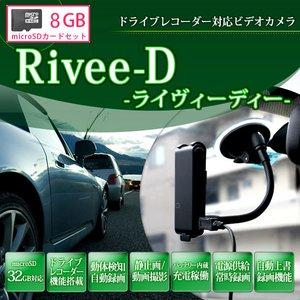 【防犯用】【ポケットセキュリティーシリーズ】 【microSD8GBセット】充電しながら録画可能 / モーションサーチ機能搭載 ドライブレコーダー機能搭載 小型ビデオカメラ (小型カメラ) 【Rivee-D -ライヴィーディー-(DV-MD91)】  - 拡大画像