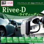 【防犯用】【ポケットセキュリティーシリーズ】 【microSD8GBセット】充電しながら録画可能 / モーションサーチ機能搭載 ドライブレコーダー機能搭載 小型ビデオカメラ (小型カメラ) 【Rivee-D -ライヴィーディー-(DV-MD91)】