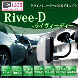 【防犯用】【ポケットセキュリティーシリーズ】 【microSD16GBセット】充電しながら録画可能 / モーションサーチ機能搭載 ドライブレコーダー機能搭載 小型ビデオカメラ (小型カメラ) 【Rivee-D -ライヴィーディー-(DV-MD91)】  - 拡大画像