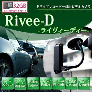 【防犯用】【ポケットセキュリティーシリーズ】 【microSD32GBセット】充電しながら録画可能 / モーションサーチ機能搭載 ドライブレコーダー機能搭載 小型ビデオカメラ (小型カメラ) 【Rivee-D -ライヴィーディー-(DV-MD91)】  - 拡大画像